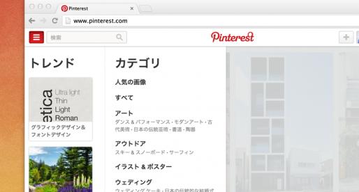 Pinterest s gigantem za zády míří do Asie a spouští japonskou verzi