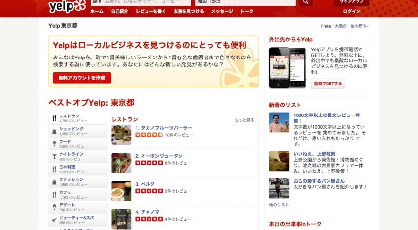 Americký Yelp míří do Japonska, které je teprve jeho druhou zastávkou v Asii