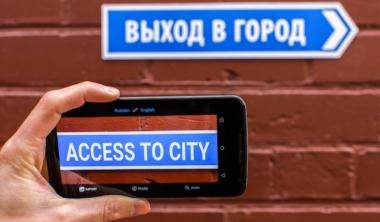 google-translate-camera-lens